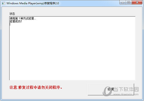 Windows Media Player修复程序