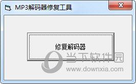 MP3解码器修复工具