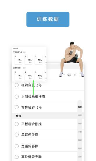 老虎教练 V3.1 安卓版截图1