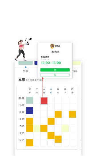 老虎教练 V3.1 安卓版截图4