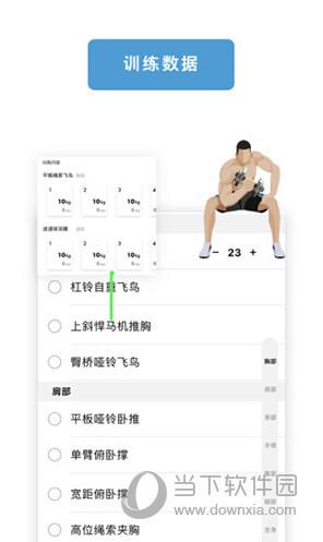 老虎教练app