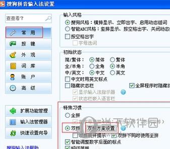 搜狗双拼输入法电脑版下载