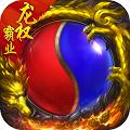 龙权霸业超V版 V1.0.0 苹果版
