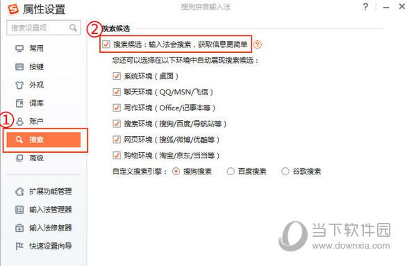 搜狗拼音输入法2014官方下载
