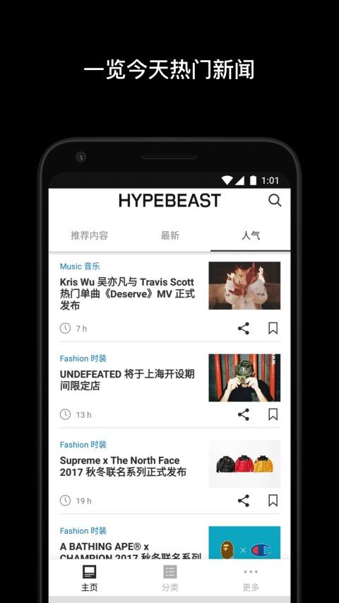HYPEBEAST V3.0.12 安卓版截图4
