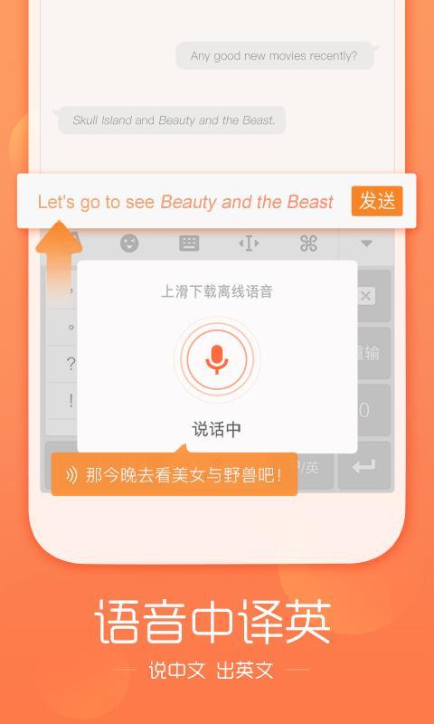 搜狗拼音输入法小米版 V9.0 安卓版截图4