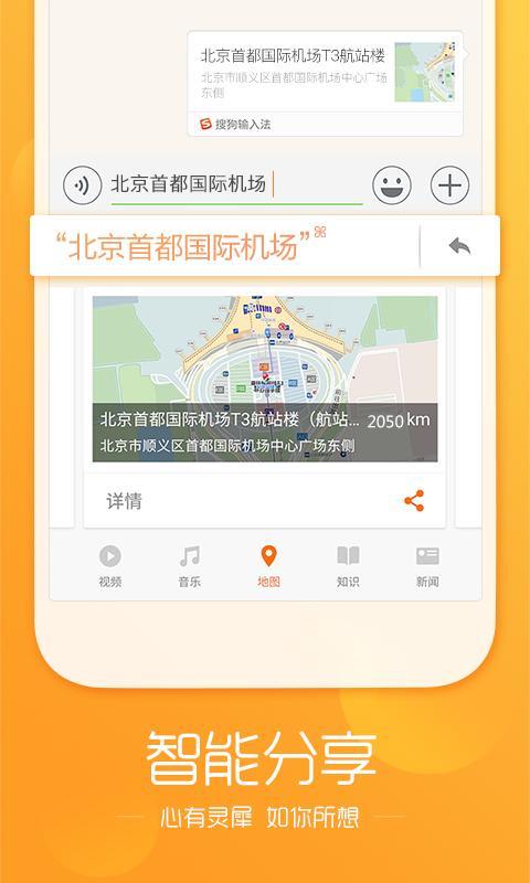 搜狗拼音输入法小米版 V9.0 安卓版截图2