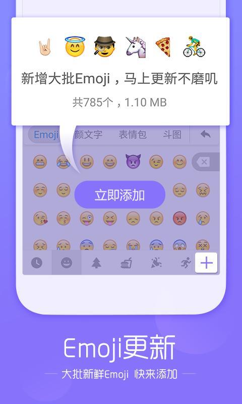 搜狗拼音输入法小米版 V9.0 安卓版截图1