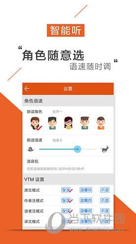 荔枝听书 V5.2.2 安卓版截图2
