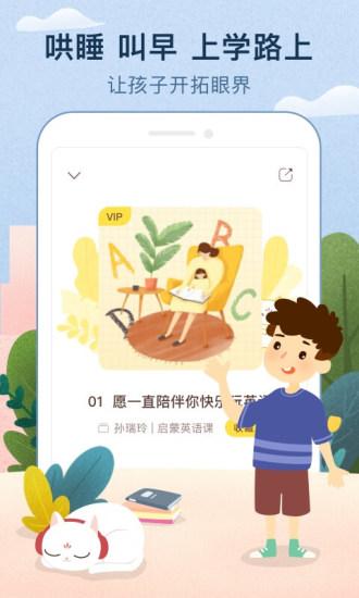 喜马拉雅儿童 V1.6.0 安卓版截图5