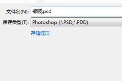 保存为PSD格式