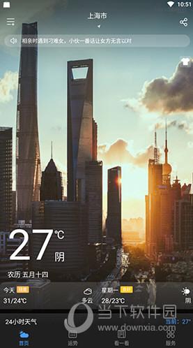 星云天气 V1.0.7 安卓版截图3