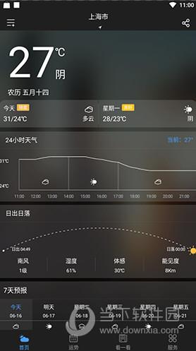 星云天气app
