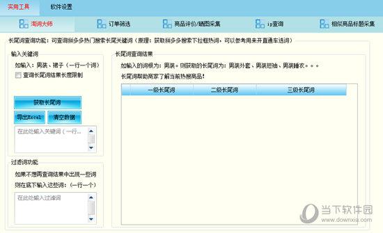 河鱼软件破解版