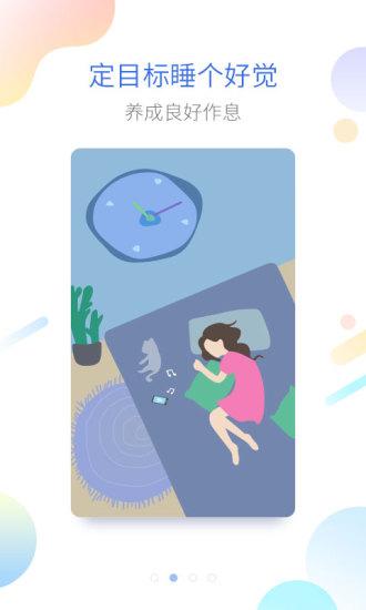 海豚睡眠 V1.4.0 安卓版截图2
