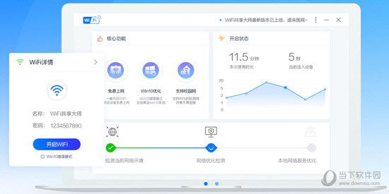 WIFI共享大师Win10版