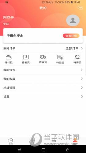 大租行app