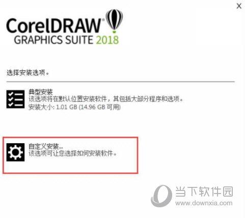 cdr2018评估版变永久版