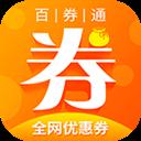 百券通 V2.0.31 安卓版