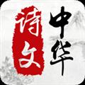 中华诗文 V1.3.0 安卓版