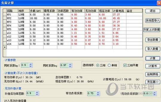 天正电气7.5破解版下载