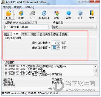 压缩包密码移除软件