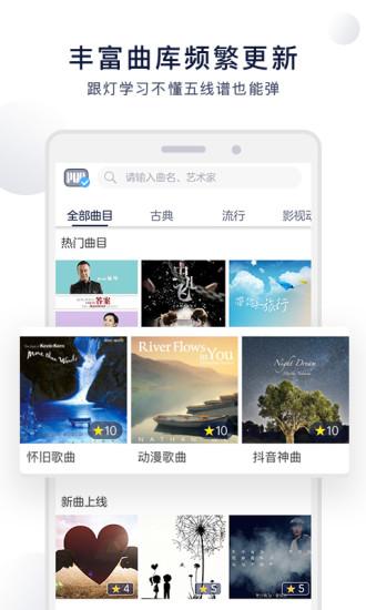 泡泡钢琴 V5.2.1 安卓免费版截图5