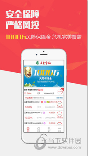 五爱金融iOS版