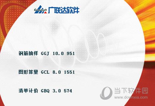 广联达预算软件全套中文破解免费版