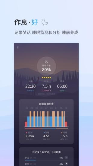 小睡眠 V3.9.4 安卓版截图3