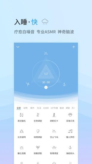 小睡眠 V3.9.4 安卓版截图1