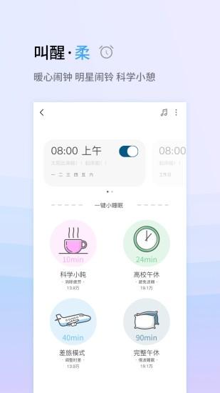 小睡眠 V3.9.4 安卓版截图4