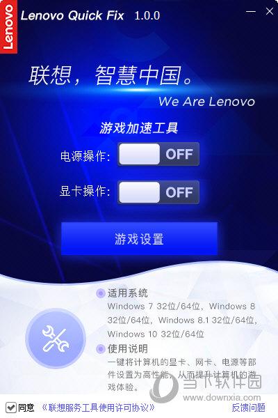 Lenovo Quick Fix游戏加速工具