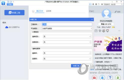 2018广联达软件破解版