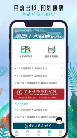 云南招考 V2.1.0 安卓版截图2