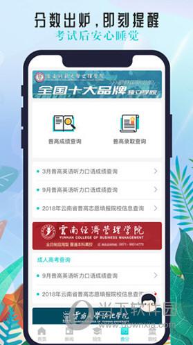 云南招考app下载