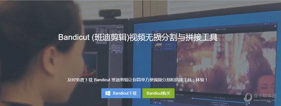 Bandicut班迪剪辑