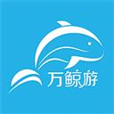 万鲸游 V1.5.0 安卓版