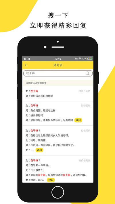 迷男说 V1.0.52 安卓版截图2