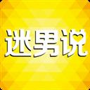 迷男说 V1.0.52 安卓版