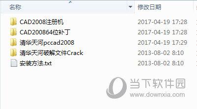清华天河CAD