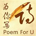 为你写诗 V3.4.9 iPhone版