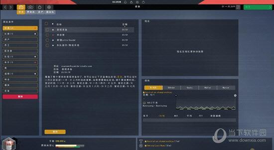 职业自行车队经理2019汉化补丁