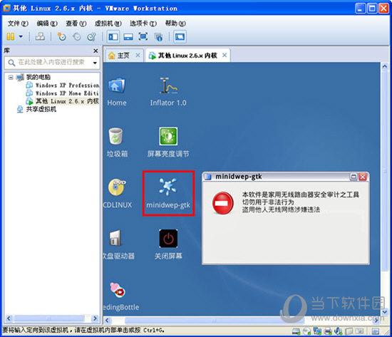 cdlinux0.9.6.1万能无线破解系统
