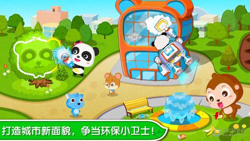 环保小宝宝游戏