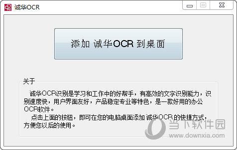 诚华OCR识别软件