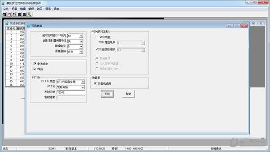摩托罗拉对讲机868写频软件