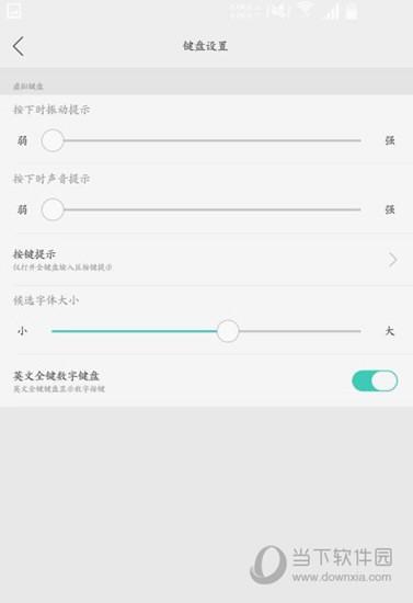 搜狗拼音输入法ColorOS版