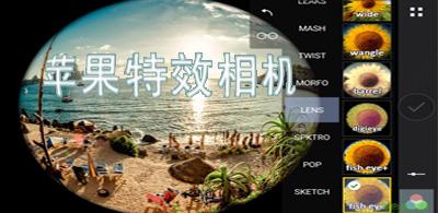 苹果手机特效相机软件