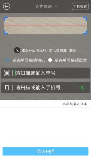 快递哥 V3.9.5 安卓版截图2
